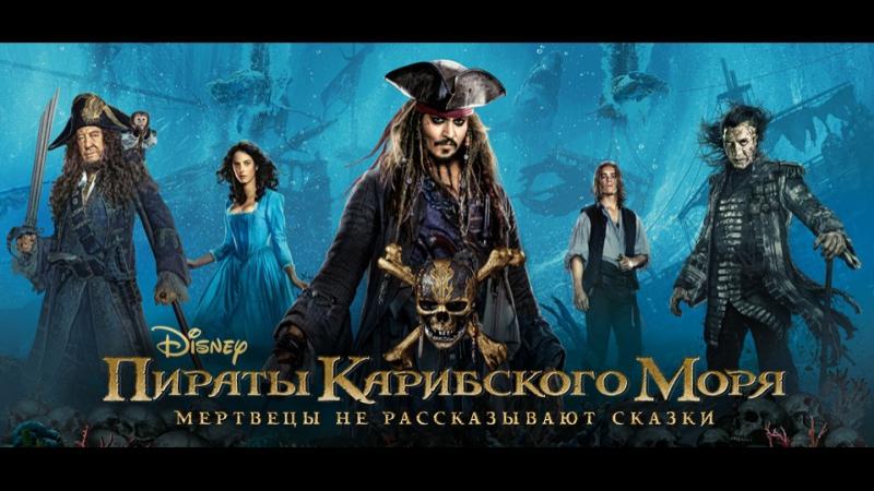 Пираты Карибского моря- Мертвецы не рассказывают сказки (2017)