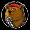 Вечерний Стендап в Рыбинске | Открытый микрофон