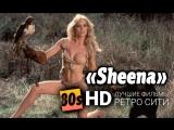 Sheena / Шина (HD, 1984 год)