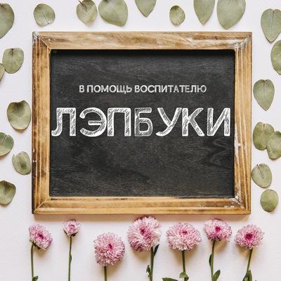 Татьяна Фот