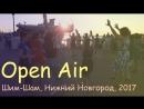 Open Air Шим шам линди хоп буги вуги Нижний Новгород 2017