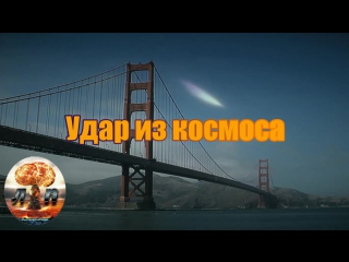 🌟 Удар из космоса / Solid State (2012) 720HD