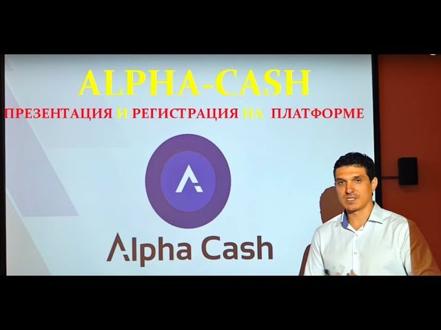 Старт! Мульти платформы криптовалют *Alpha-Cash*