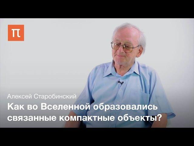 Поиск первичных гравитационных волн - Алексей Старобинский