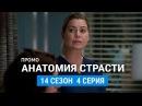 Анатомия страсти 14 сезон 4 серия Русское промо