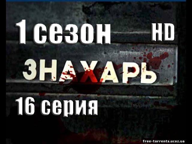 Знахарь 1 сезон 16 серия HD