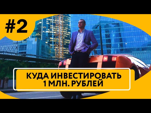 Куда инвестировать 1 млн рублей. ч.2 | Инвестиционный портфель