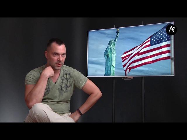 Алексей Арестович о военной операции по освобождению Донбасса