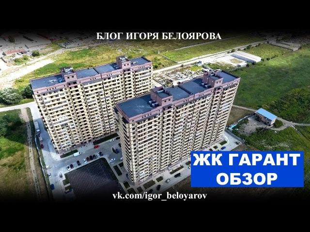 ✅ЖК ГАРАНТ в Краснодаре, продажа квартир (новостройки), видео обзор от Игоря Белоярова