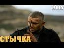 """Боевик """"СТЫЧКА"""" 2017 русские боевики"""