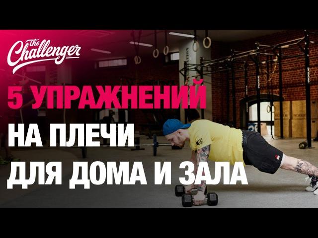 5 упражнений для прокачки плеч