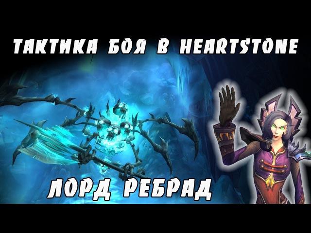 Hearthstone Тактика на первого босса Лорд Ребрад