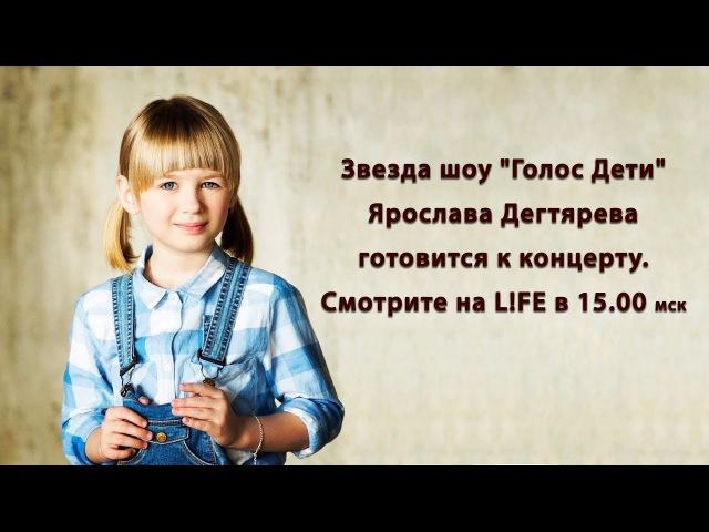 Звезда шоу Голос Дети Ярослава Дегтярева готовится к концерту