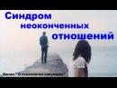 Михаил Лабковский Синдром неоконченных отношений