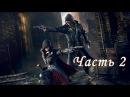Часть 2 Убийсво сера Девида Брюстера Assassin's Creed Syndicate