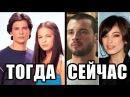 ЧТО СТАЛО с актерами сериала ТАЙНЫ СМОЛВИЛЯ! ТОГДА и СЕЙЧАС