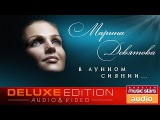 Марина Девятова - В лунном сиянии...