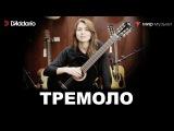 Классическая гитара с Валерией Галимовой.  Урок 10. Тремоло.