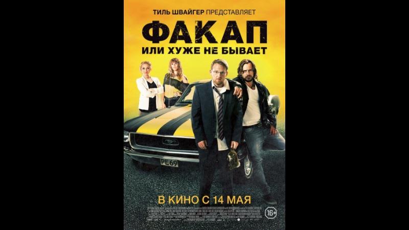 Факап, или Хуже не бывает (2014) — КиноПоиск » Freewka.com - Смотреть онлайн в хорощем качестве