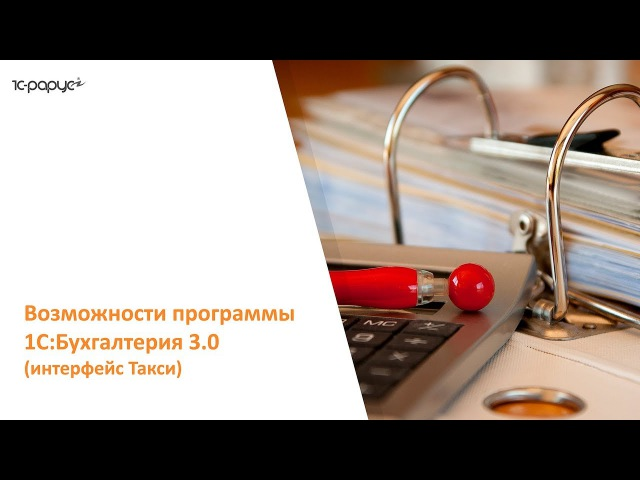 1С Бухгалтерия 8 3 подробное видео с обзором возможностей программы