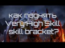 Как поднять Very High Skill? [Bloodseeker] 2 patch 7.06e