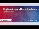 Клубный дом «Hovard palace» (Ховард Палас)