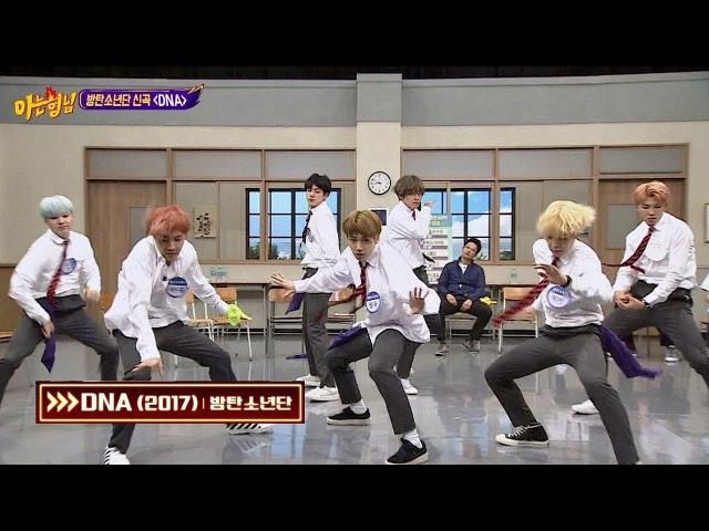 [ENG] [방탄소년단(BTS)] 발바닥에 껌 붙은 춤! 신곡 'DNA'♪ 무대♡ 아는 형님(Knowing bros) 94회