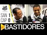Santos 1 x 0 Atlético-PR | BASTIDORES | CONMEBOL Libertadores Bridgestone (10/08/17)