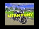 Мотоцикл Lifan Pony 100 cc