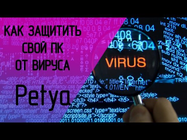 Как защитить свой компьютер от вируса Petya, простой способ