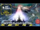 War Robots Смертельная Битва Новое оружие Shocktrain