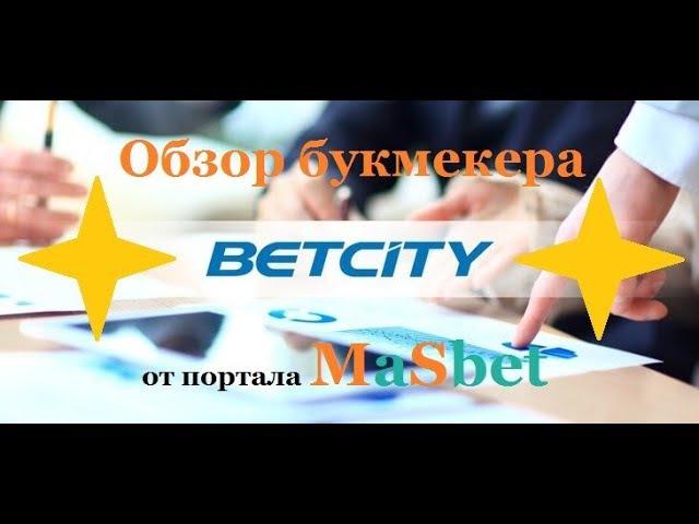 Обзор Букмекера Вся правда о Betcity