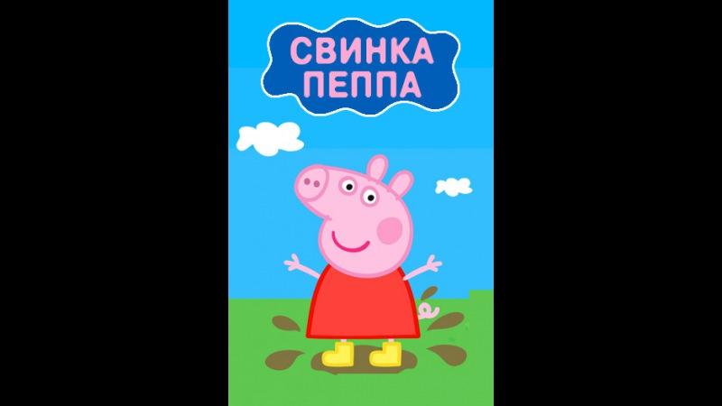 Свинка Пеппа Супермаркет