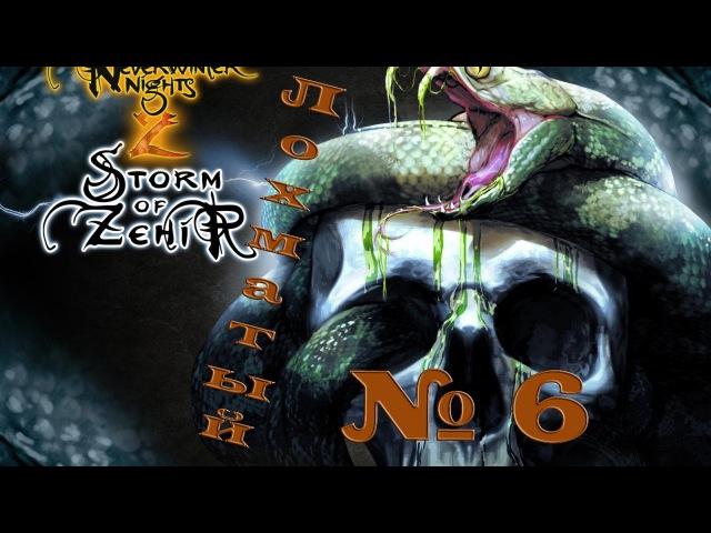 Neverwinter Nights 2 Storm of Zehir от Лохматого 6 Новый спутник
