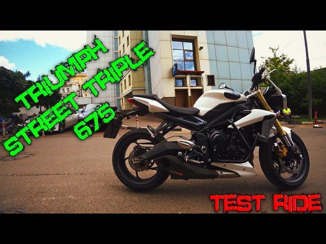 Обзор и Тест Драйв Triumph Street Triple 675 Английская годнота