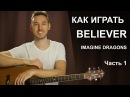Как играть IMAGINE DRAGONS - BELIEVER на гитаре в фингерстайле - 1 часть