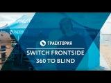Видео урок: как делать Switch Fronside 360 To Blind на вейкборде.