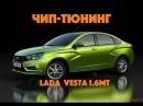 Отзыв о прошивке LADA VESTA 1 6MT