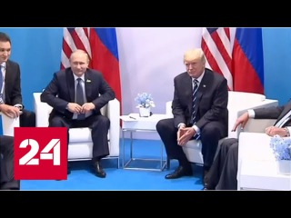 Путин проводит встречу с Трампом на саммите G20