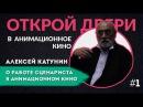 Алексей Катунин об анимационном кино 1 Открой двери в анимационное кино