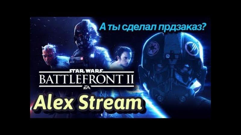 Battlefront 2 , Open Beta , Звездные войны , Открытая Бета версия , эпизод 2 , предзаказ , PS4