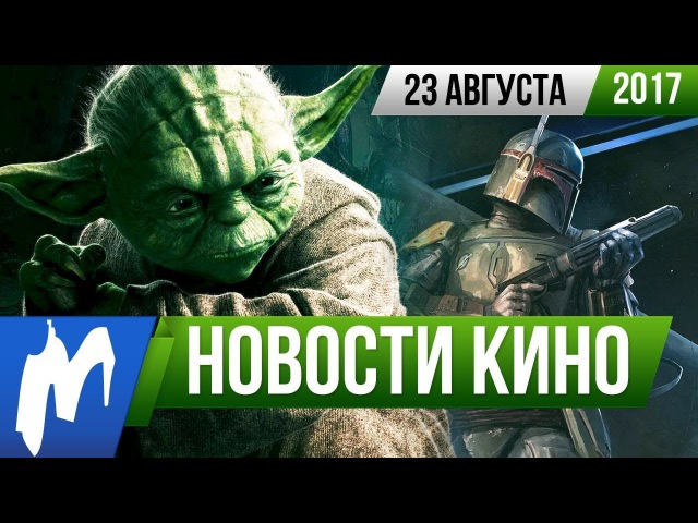 ❗ Игромания! НОВОСТИ КИНО, 23 августа (Звёздные войны, Секретные Материалы, Шазам, Гремлины 3)
