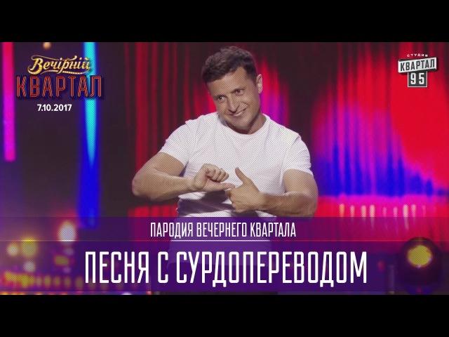 Светлана Лобода - песня с сурдопереводом 40 градусов - Пародия Вечернего Квартала 07.10.2017