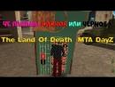 СТАВИМ ПАРНИ СТАВКИ ЧЕРНОЕ ИЛИ КРАСНОЕ The Land Of Death MTA DayZ