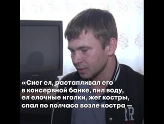 Выживший в Снежинске