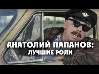 Анатолий Папанов: лучшие роли