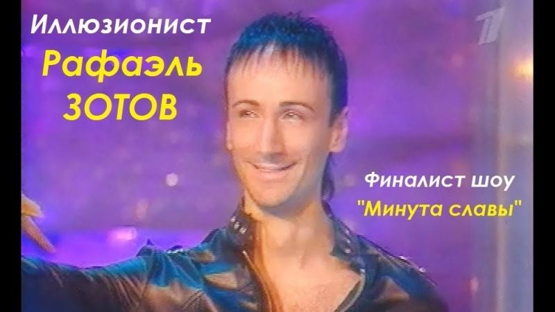 Иллюзионист Рафаэль Зотов финалист теле шоу Минута славы на Первом канале!
