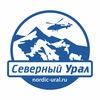 Северный Урал. Походы. Активный туризм на Урале.