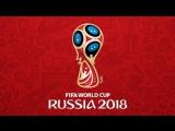 Жеребьевка Чемпионата мира 2018 по футболу / 01.12.2017