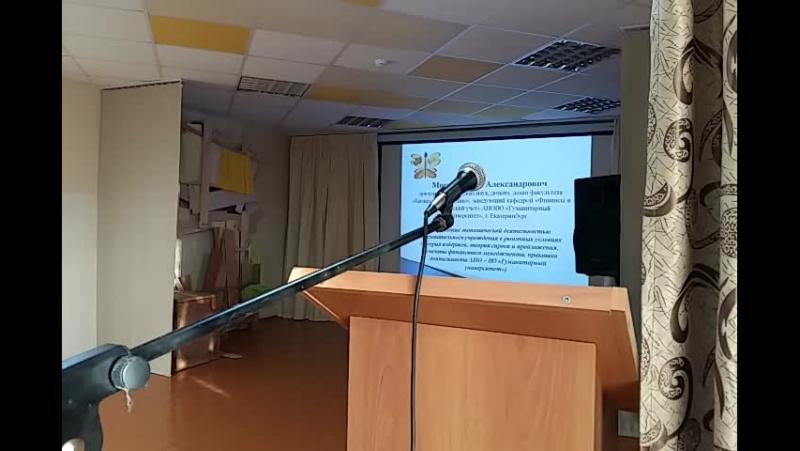 С.А.Мицек - декан ф-та бизнеса и управления ГУ выступает с лекцией Управление экономической деятельностью образовательного уч
